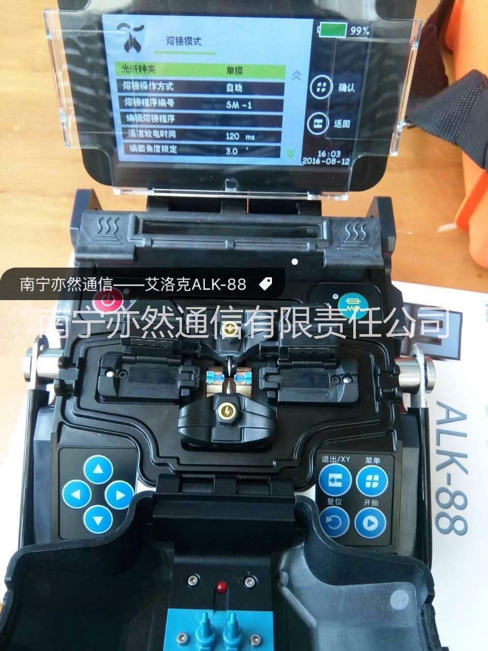 供应广西熔接机 艾洛克ALK-88光纤熔接机 供应广西熔接机 艾洛克熔接机