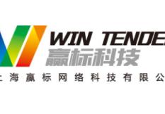 上海赢标网络科技有限公司简介