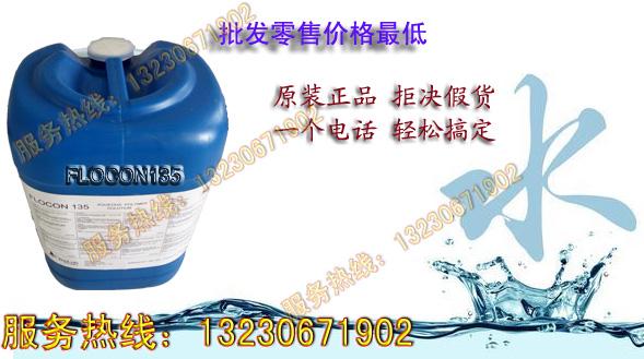 美国威尔PTR0100阻垢剂