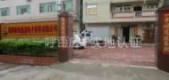 惠州市金达嘉电子材料有限公司