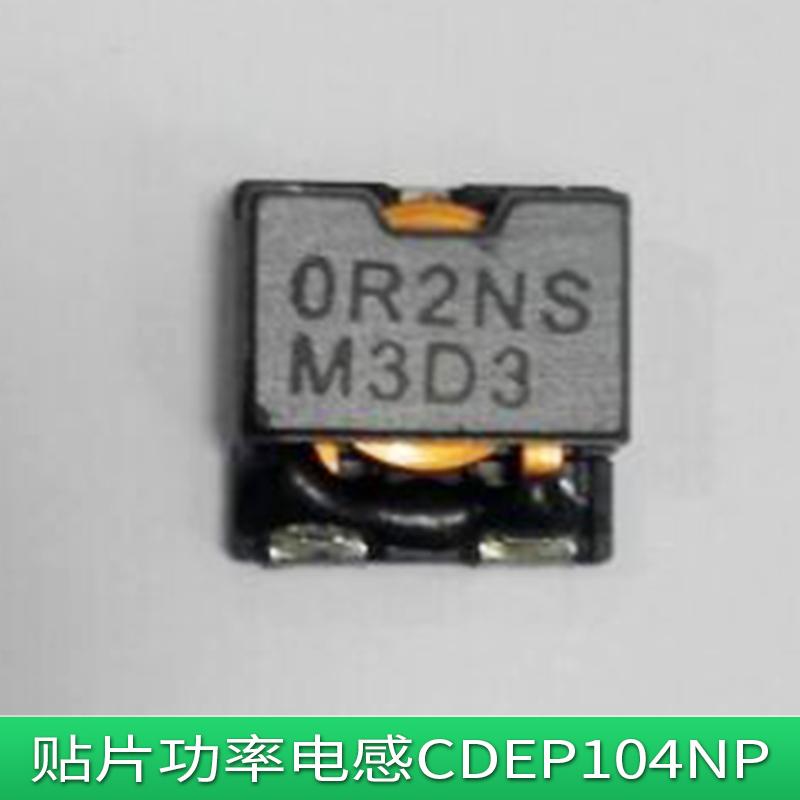 sumida/胜美达贴片功率电感CDEP104NP 无铅环保汽车级功率电感