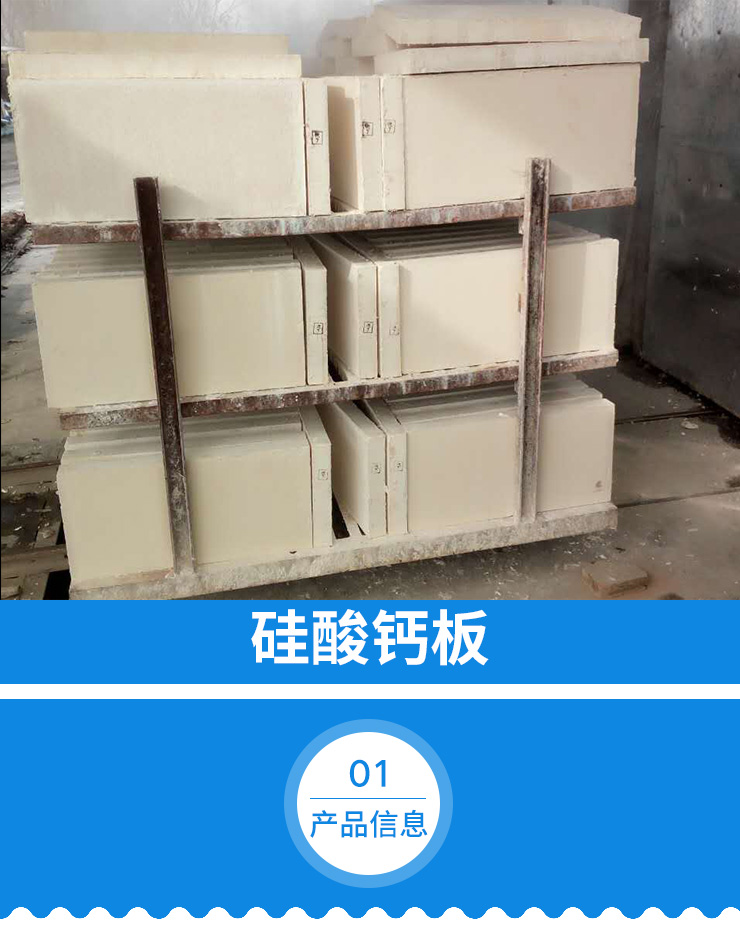 安徽生产硅酸钙板厂家 安徽优质硅酸钙板批发价,安徽硅酸钙板厂商