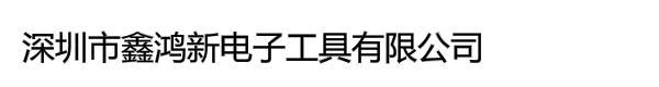 深圳市鑫鸿新电子工具有限公司