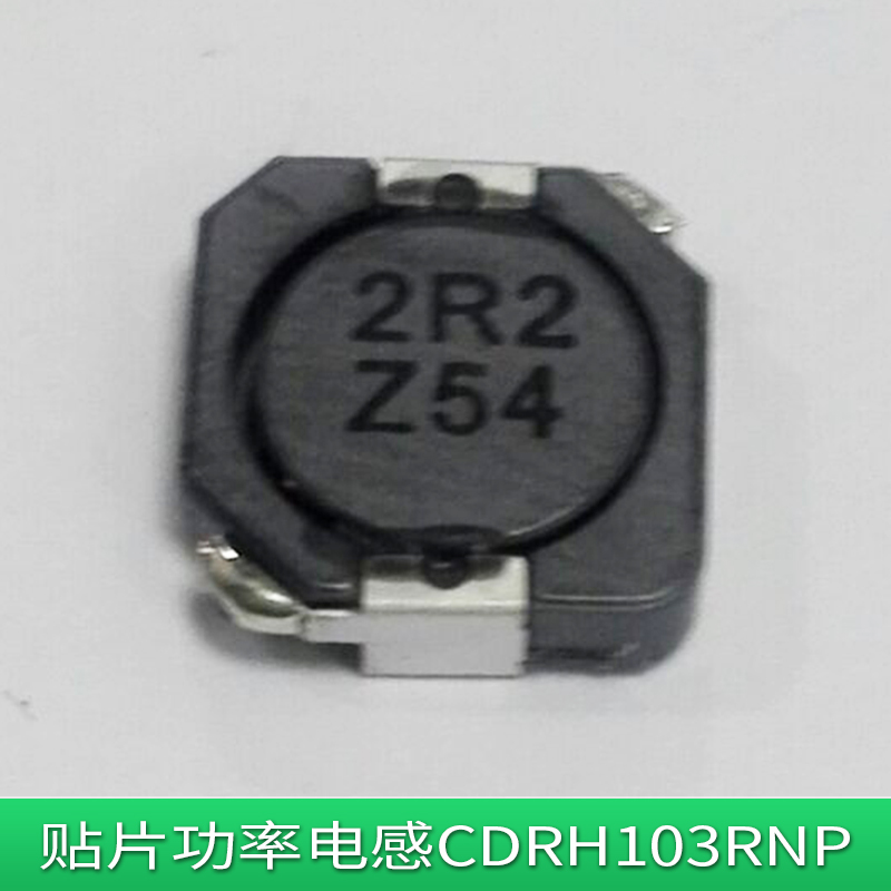 sumida/胜美达贴片功率电感CDRH103RNP环保屏蔽电感