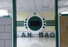 安徽安保新型节能建材科技有限公司简介