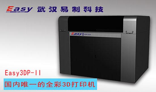 多功能Easy3DP全彩打印机