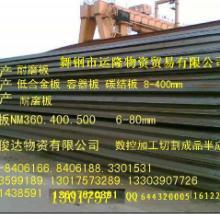 供应用于机械加工的低合金高强板批发