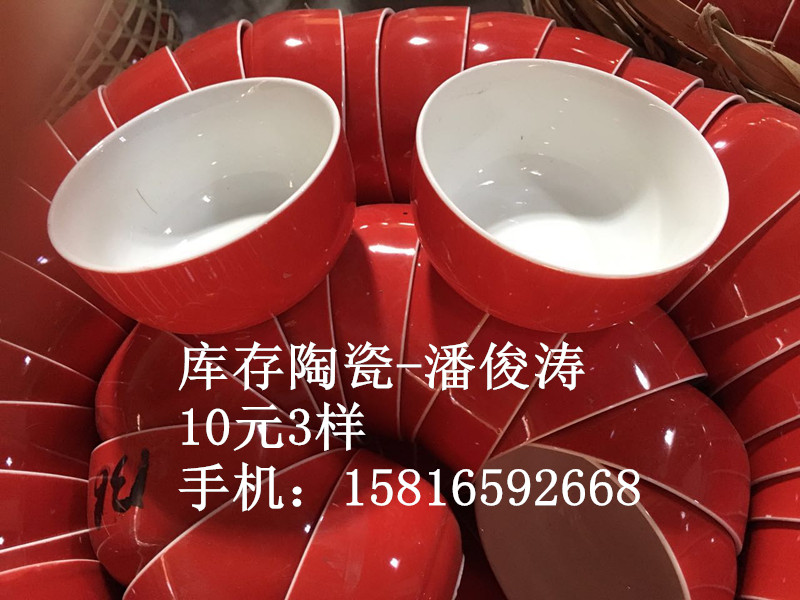 地摊陶瓷杂货随机混批发 外贸瓷器