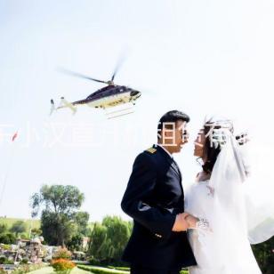 昆明直升机办婚礼公司图片