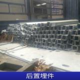 山东省济南宾鸿钢结构有限公司专业生产出售后置埋件 质量保证 可来样定制