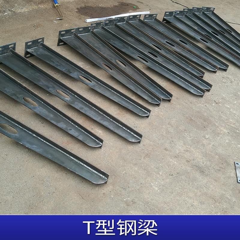 T型钢梁 变截面钢梁 Q235钢板 截面 雨棚钢构 可来图加工