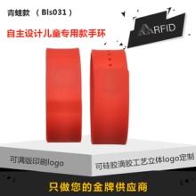 上海会员硅胶手环定制门禁身份验证硅胶手环宝兰德斯批发