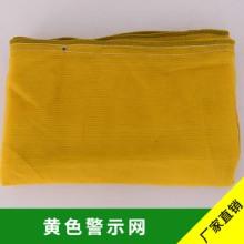 黄色警示网 山东滨州汇泰绳网有限公司长期大量出售 质量保证批发