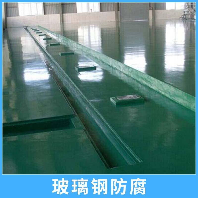 玻璃钢防腐工程施工 环氧玻璃纤维增强塑料树脂防腐层自流平防腐