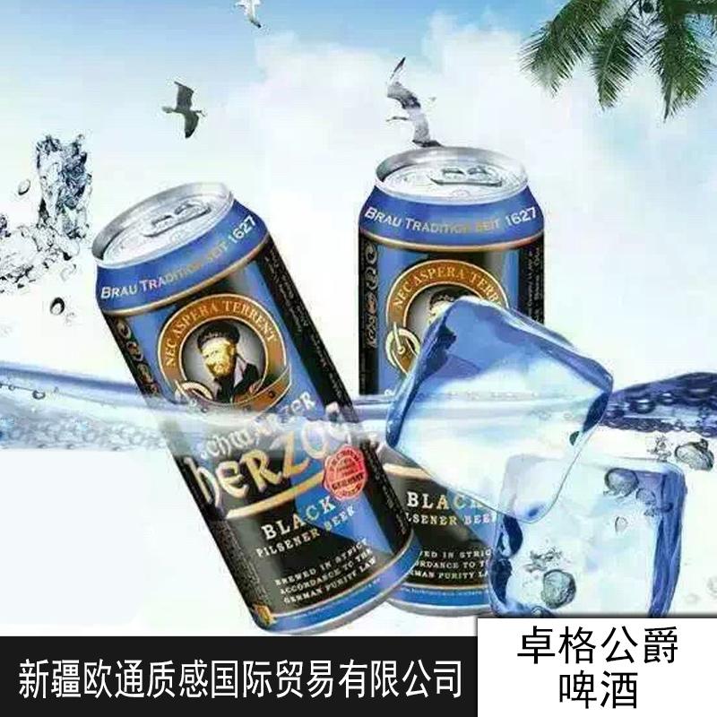 卓格公爵啤酒  德国原装进口卓格黑啤酒500ML听装麦芽纯酿啤酒