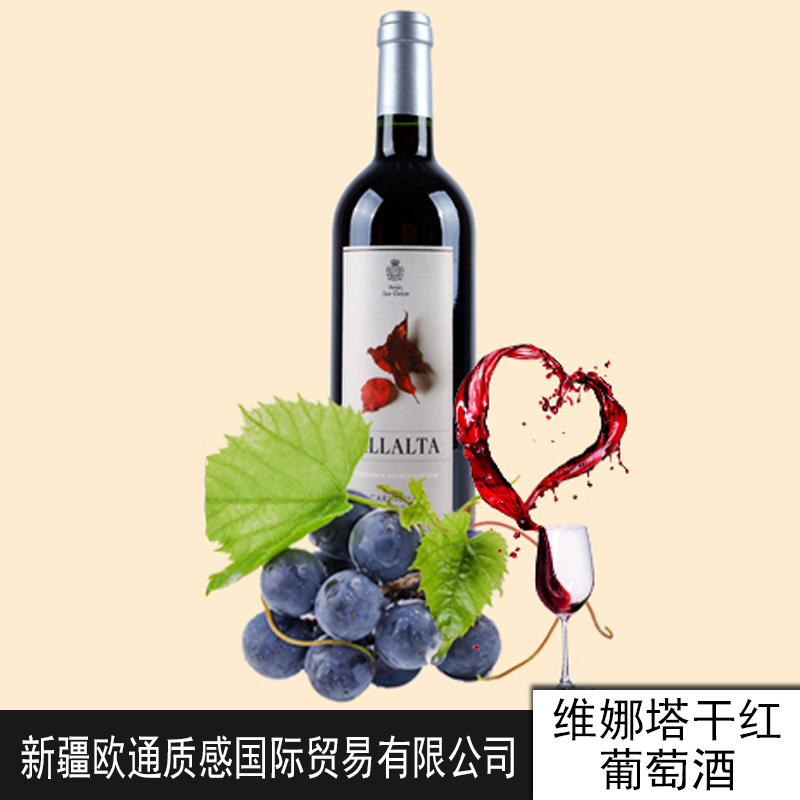 维娜塔干红葡萄酒 西班牙原瓶原装进口VILLALTA红葡萄酒