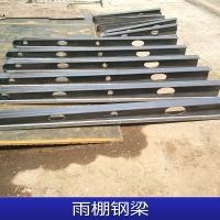 厂家直销雨棚横梁 不锈钢玻璃雨棚支架 不锈钢雨棚钢梁产品