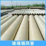 北京玻璃钢风管批发 轻质高强耐腐蚀玻璃钢复合夹砂圆形通风管道