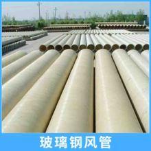 北京玻璃钢风管批发 轻质高强耐腐蚀玻璃钢复合夹砂圆形通风管道批发