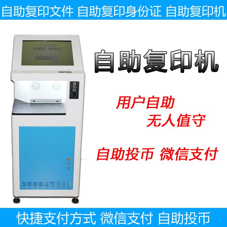 图书馆自助打印机复印机