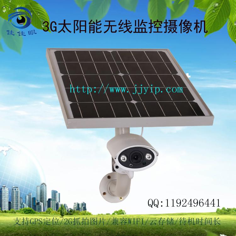 3G太阳能拍照摄像头3G野外无线无电监控摄像机GPS定位水库工地大棚专用