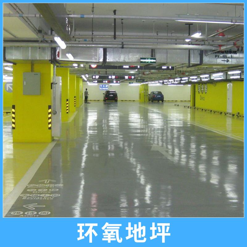 环氧地坪 高强度耐磨损环氧树脂/环氧砂浆自流平地坪工程施工