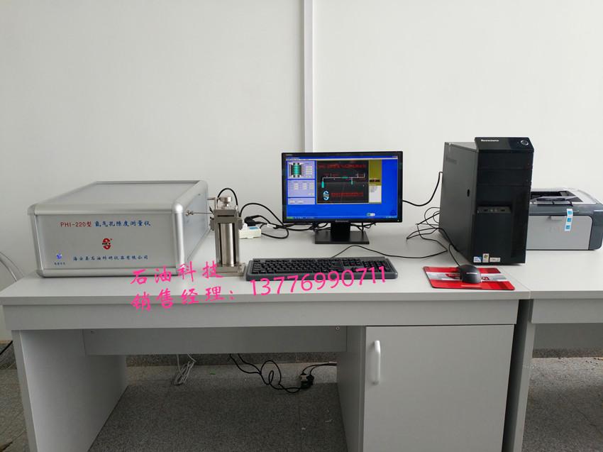 氦气孔隙度全自动测定仪,岩心孔隙度测定仪,全自动岩心孔隙度测定仪