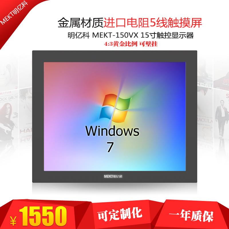 深圳环保15寸工业触摸显示器低价5线电阻触摸屏显示器