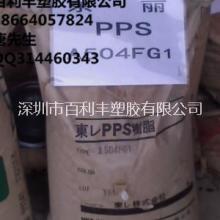 供应PPS塑胶 PPS接触开关 PPS继电器 电子元件 美国液氮OCL-4532 PPS OCL-4532