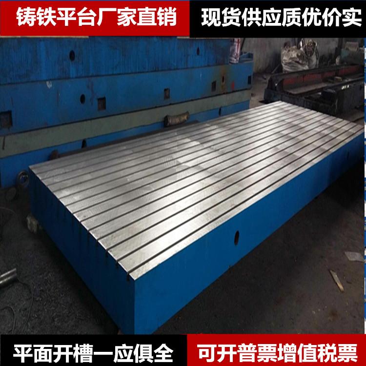铸铁t型槽焊接平板划线检验钳工装配平台大理石平台量具厂家直销实力雄厚