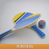 木制球拍体育用品 户外运动 板羽球拍 三毛球拍 卡通三毛球拍