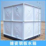 搪瓷钢板水箱定制 组合式方形无渗漏水箱 搪瓷高温烧结SMC水箱