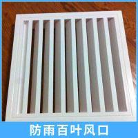 防雨百叶风口 单层活动可调铝合金多叶对开吸、送风口厂家定制