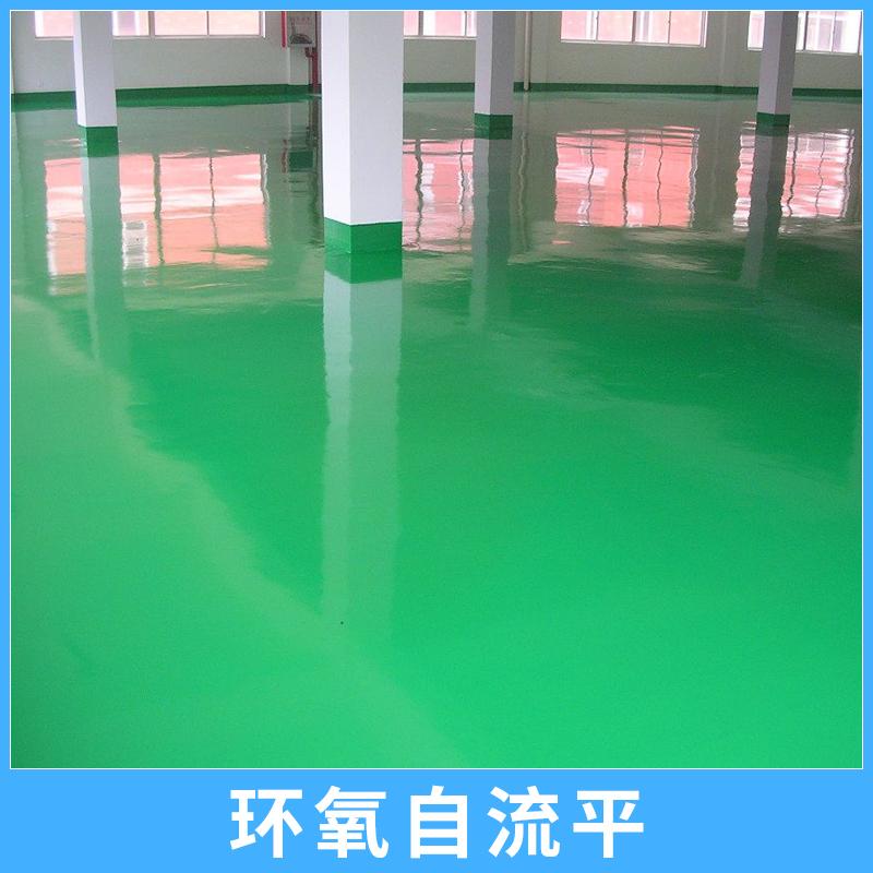 环氧自流平 高强度耐磨损环氧树脂/环氧砂浆自流平地坪工程施工