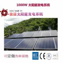 供应佳洁牌1000W太阳能发电系统批发