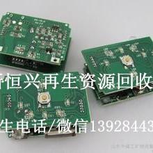线路板,IC、贴片、电线板回收,高价集成电路芯片回收电话13928443420线路板IC贴片电线板回收批发