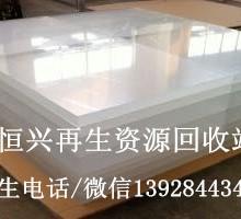深圳亚克力回收,亚加力板材回收,废塑胶回收