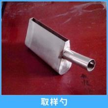 304不锈钢取样勺 扁口尺寸0.5厘米/1厘米矿选实验矿浆鸭嘴吧取样勺