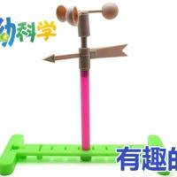 北京科学加盟/教学器材比较齐全的科学加盟企业选方汇