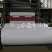 二手1092造纸设备/厂家