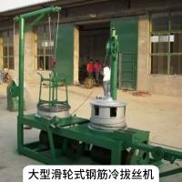 大型滑轮式 钢筋冷拔丝机 LW-1-6/560型高速钢筋拉丝设备