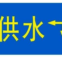 专业生产粘贴式走向牌 报价 批发港华燃气管线标志牌介绍 粘贴式走向牌 燃气管线标志牌