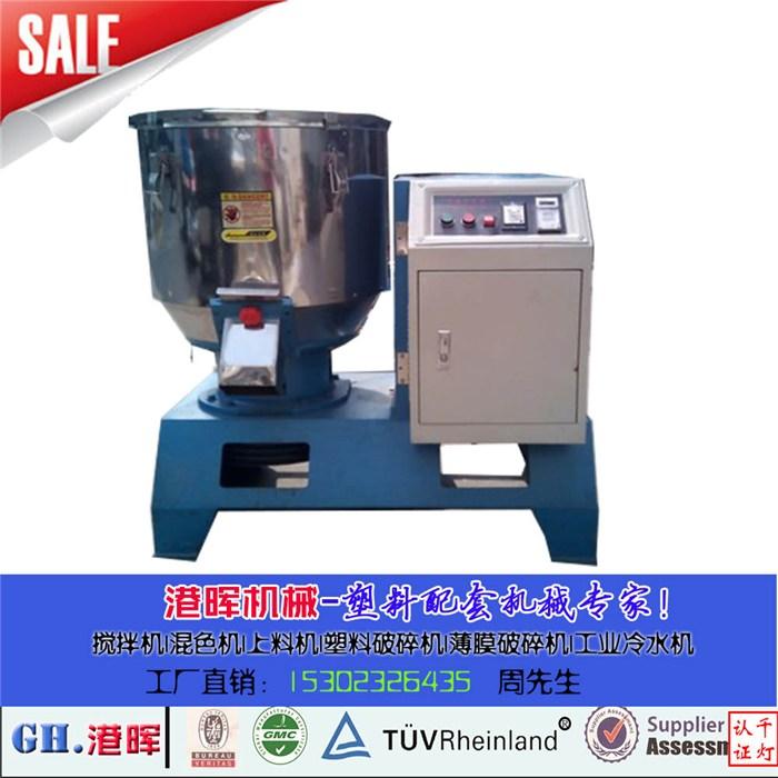 高速混料干燥机厂家直销 高速干燥搅拌机订做