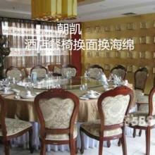 北京椅子换面  朝阳区酒店椅子换面  欧式椅 布艺扶手椅 高背椅 转椅维修批发