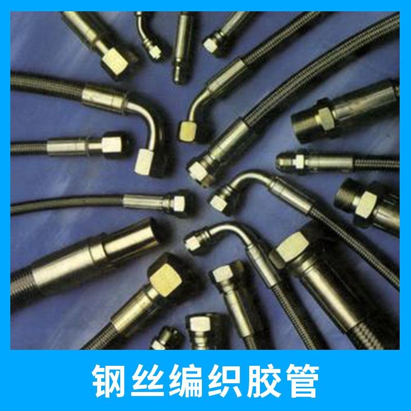 钢丝编织胶管出售工程建筑农业机械用耐老化胶管厂家直销