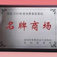 佛山不锈钢奖牌  授权牌生产厂家 不锈钢奖牌订做价格图片
