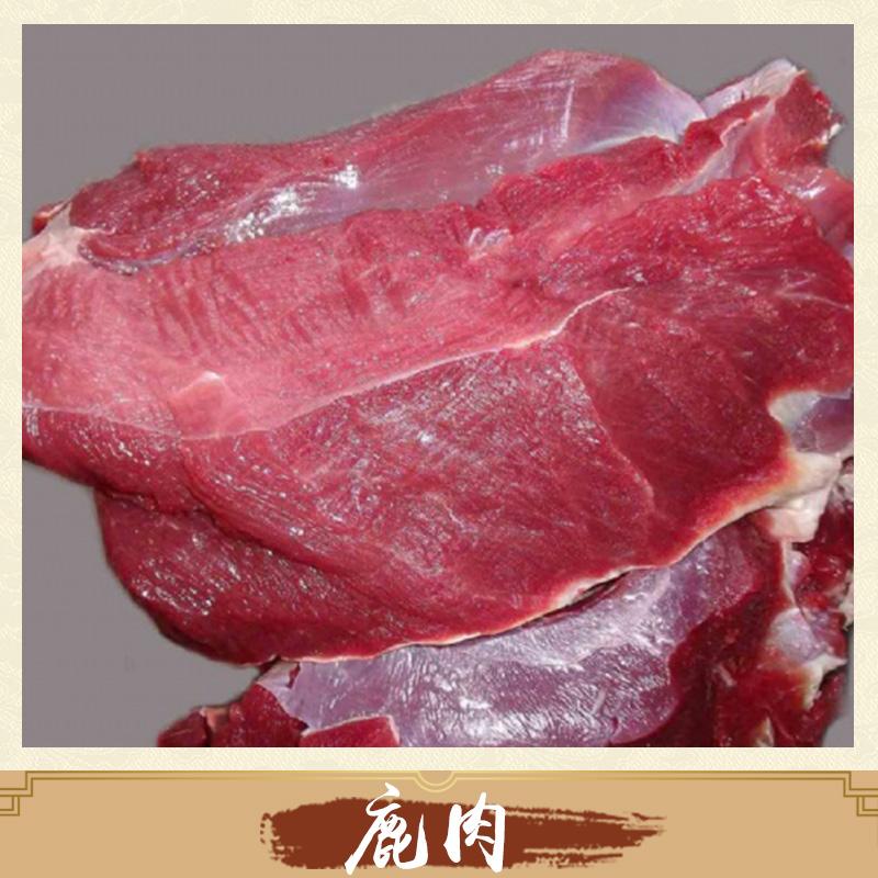 北京茗鹿九州养殖新鲜现宰鹿肉批发 新鲜冷冻鹿肉鹿产品厂家直销