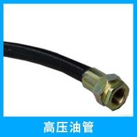 高压油管出售液压油管 工程机械胶管 钢丝缠绕胶管 厂家直销
