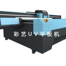 用于玻璃打印移门制作背景墙制作包装广告的uv打印机出售南京彩艺数码科技有限公司专业生产uv平板打印机批发