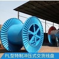 PL型特制冲压式交货线盘 ABS/PPE/PP塑料机用电线电缆高速线盘